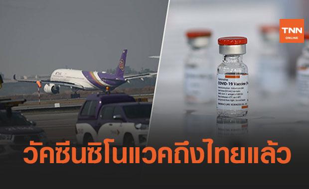 """วัคซีนโควิด-19 """"ซิโนแวค"""" ชุดแรกเดินทางถึงไทยแล้ว"""