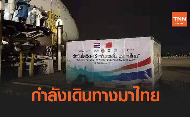 อนุทินโพสต์ภาพแรก 'วัคซีนโควิด-19' เดินทางมาไทย