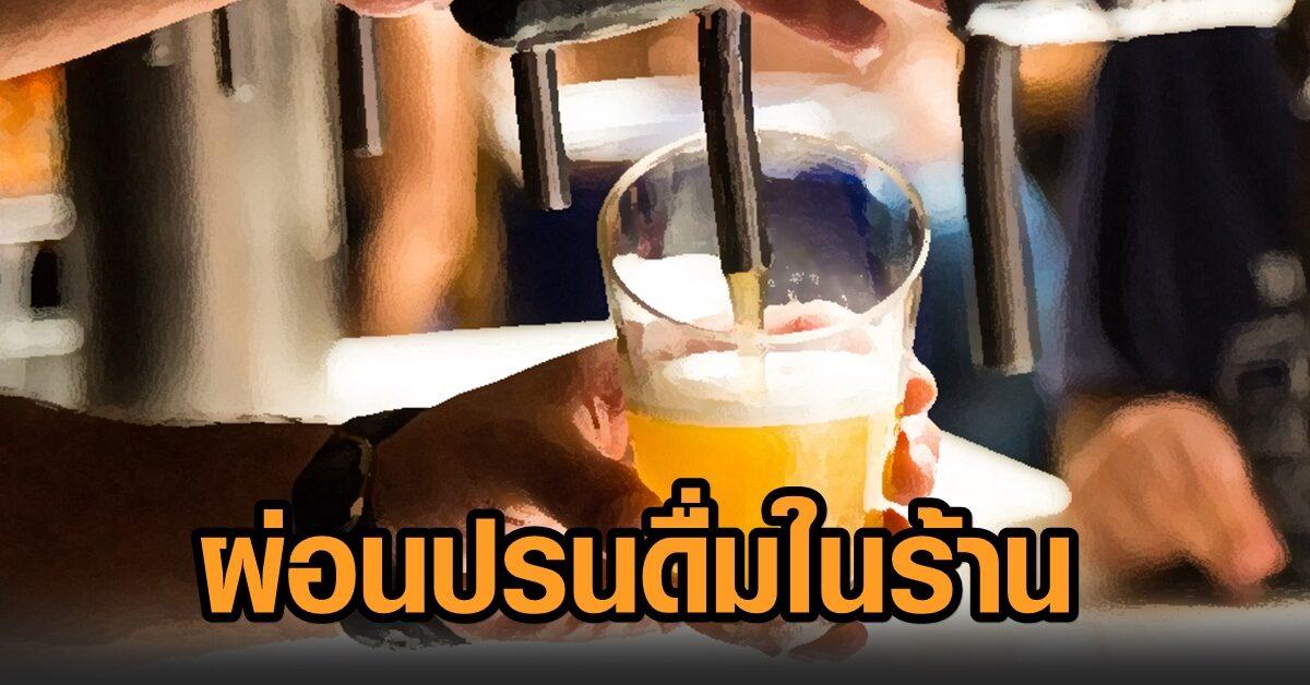 นนทบุรี ผ่อนปรนดื่มในร้านได้ไม่เกิน 5 ทุ่ม เปิด 'อาบอบนวด-ผับ-บาร์' ภายใต้มาตรการ