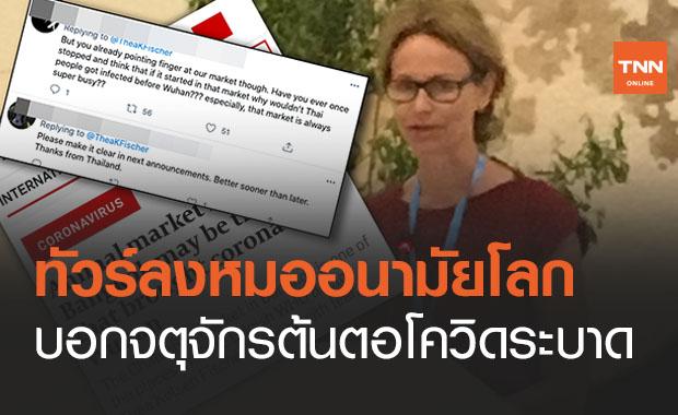 ทัวร์ลง!ชาวเน็ตไทยเดือด แพทย์เดนมาร์ก บอก 'ตลาดจตุจักร' ต้นตอโควิด-19
