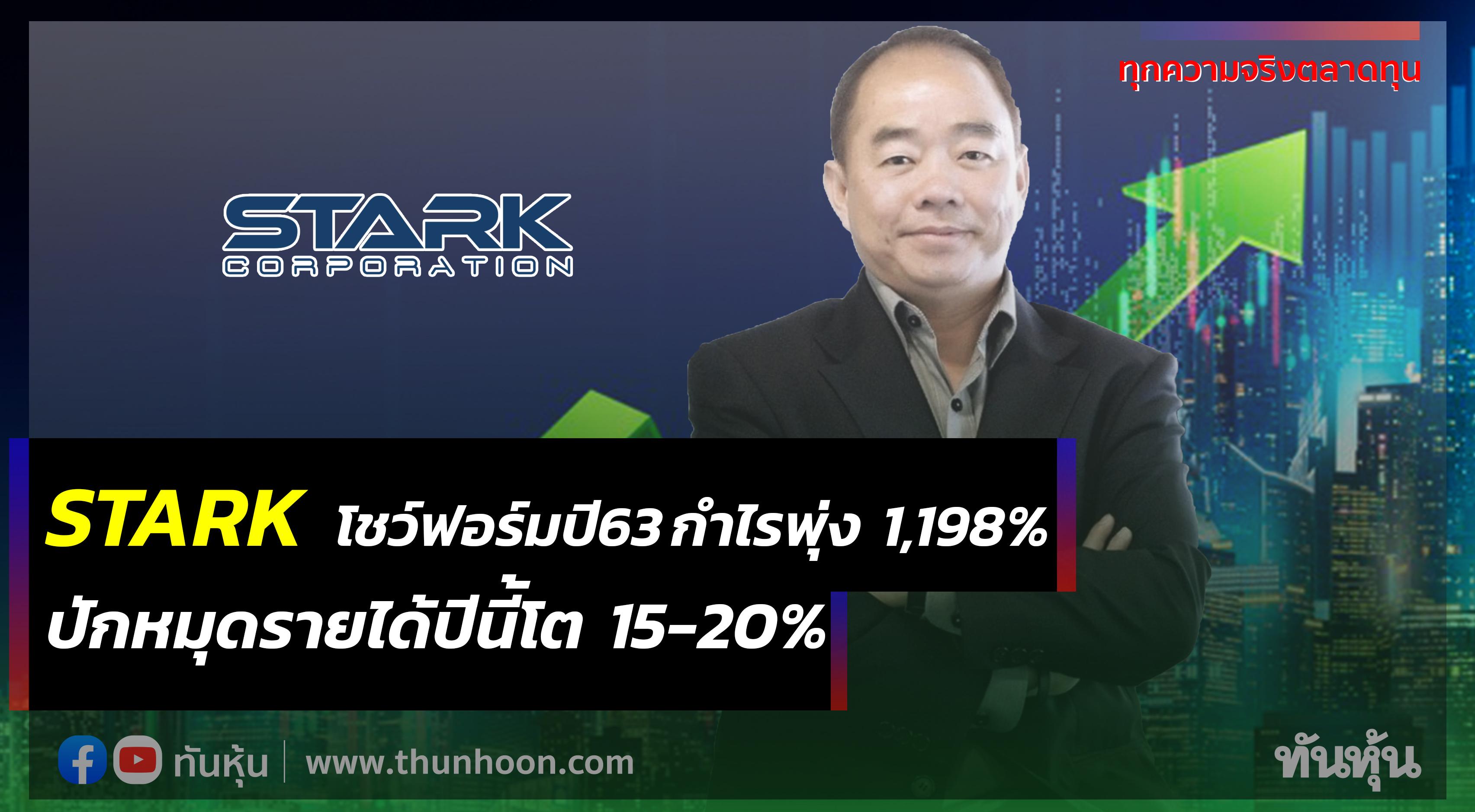 STARK โชว์ฟอร์มปี63 กำไรพุ่ง 1,198% ปักหมุดรายได้ปีนี้โต 15-20%