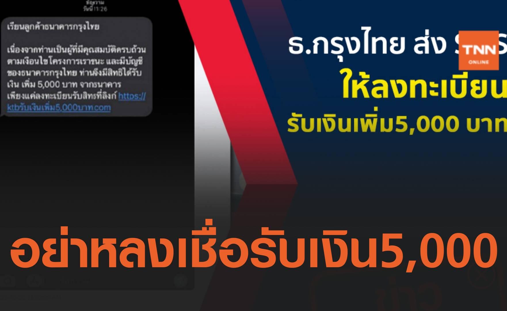 ข่าวปลอม อย่าแชร์! ธ.กรุงไทย ส่ง SMS ให้ลงทะเบียนรับเงินเพิ่ม 5,000 บาท