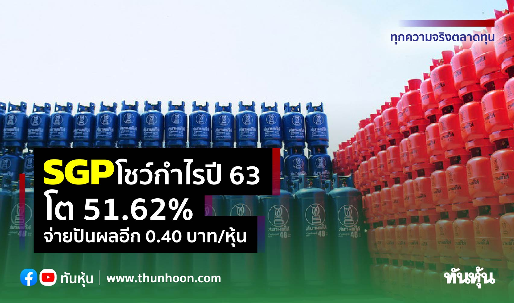 SGP โชว์กำไรปี 63 โต 51.62% จ่ายปันผลอีก 0.40 บาท/หุ้น