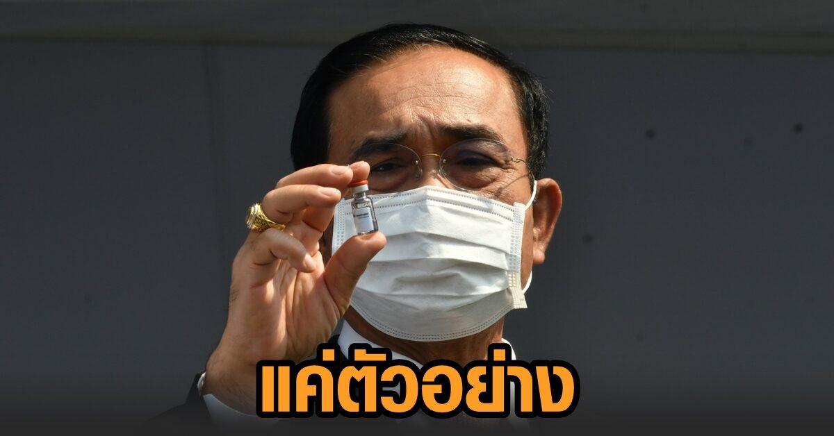 รองโฆษก รบ.แจงดราม่า 'บิ๊กตู่' พร้อมรัฐมนตรี ถือขวดวัคซีน ยันเป็นแค่ตัวอย่างถ่ายรูปโชว์