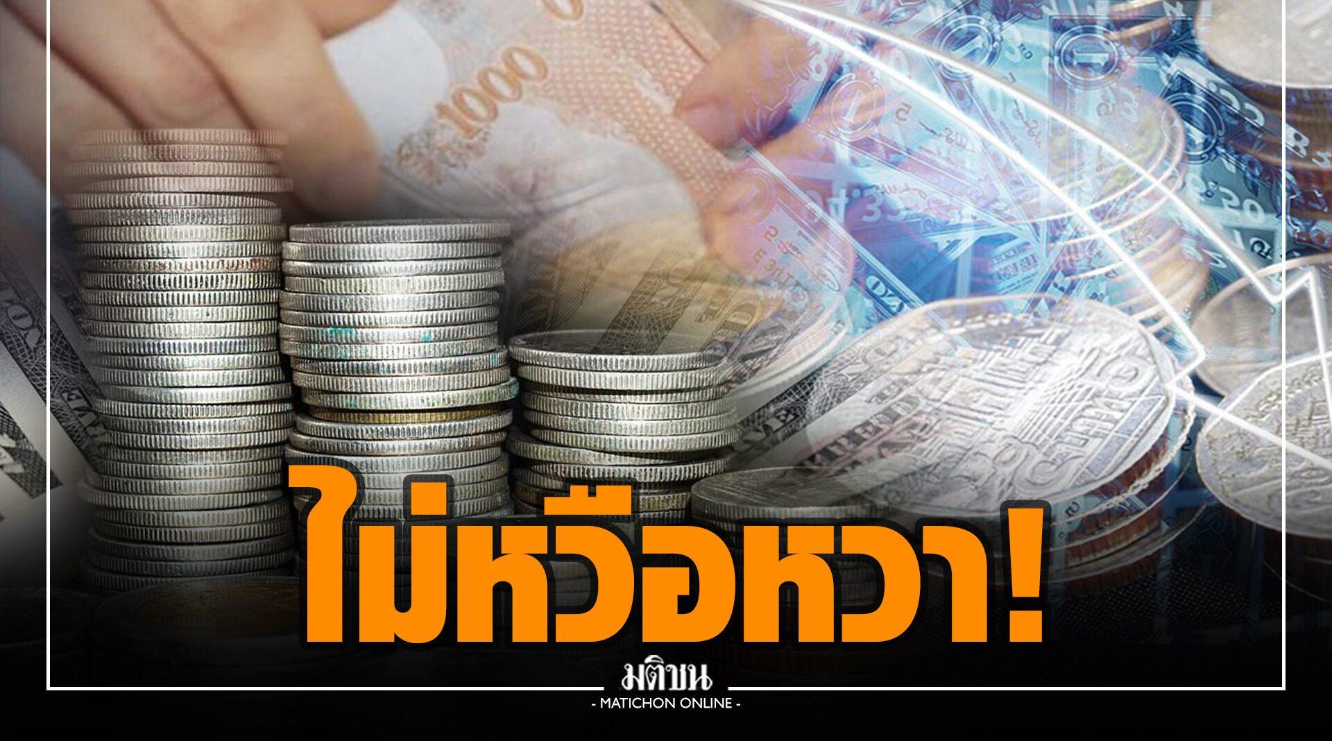 ตลาดเงินไม่หวือหวา รับข่าววัคซีน บาทไทยนิ่ง