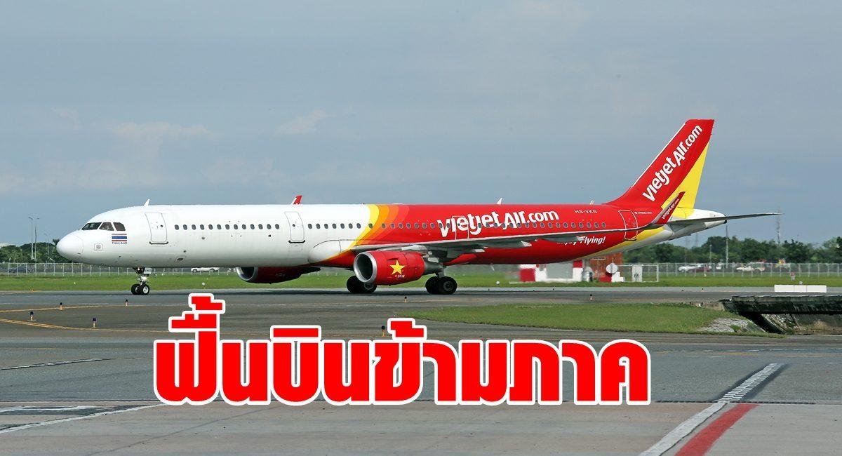ไทยเวียตเจ็ท กลับมาเปิดบินข้ามภาค 3 เส้นทาง–ลั่น มิ.ย. บินชาร์เตอร์ไฟลต์ อินเตอร์