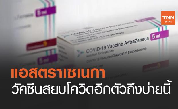 """วัคซีนโควิด ของ """"แอสตราเซเนกา"""" ถึงไทยบ่ายนี้"""