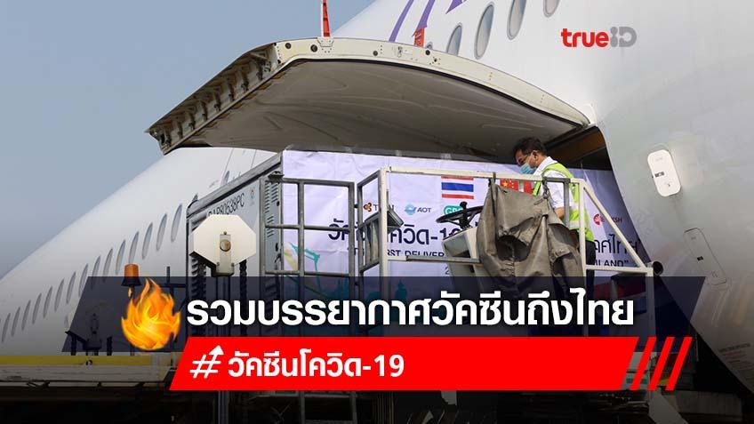 รวมภาพบรรยากาศประวัติศาสตร์ วัคซีนล็อตแรกเข้าถึงไทย