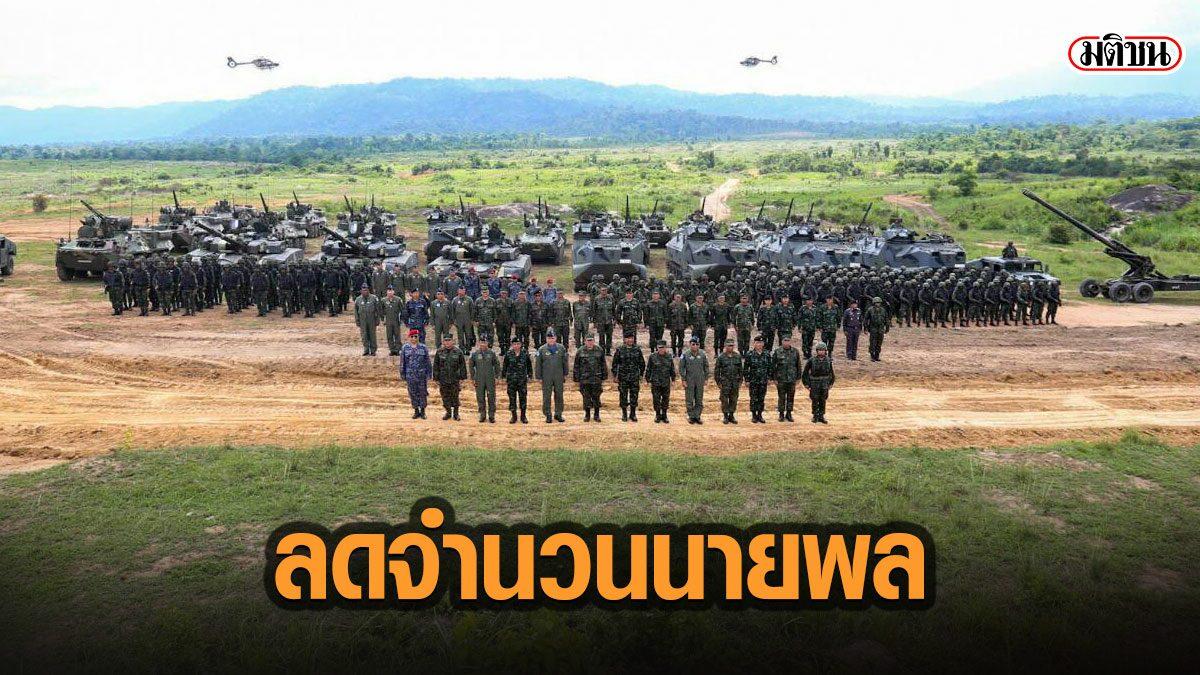 กองทัพ ขยับ เคาะ ลดนายทหารชั้ยนายพล เริ่มทันที โยกย้ายกลางปีนี้