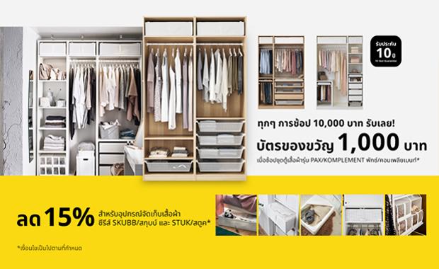 อิเกีย จัดโปรพิเศษ ชุดตู้เสื้อผ้า PAX/KOMPLEMENT รับบัตรของขวัญอิเกีย มูลค่า 1,000 บาท