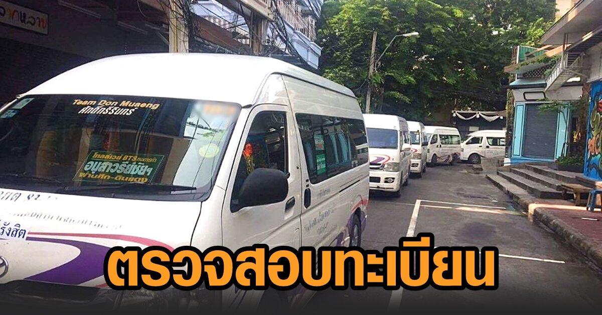 เช็กทะเบียน 'รถตู้โดยสาร' อายุ 10 ปี เลข 15-2500 ลงมา เกิดอุบัติเหตุ ปชช.ไม่ได้รับความคุ้มครอง