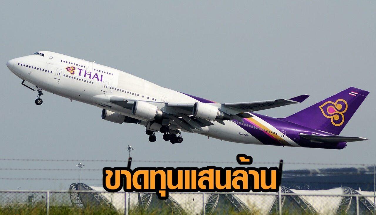 การบินไทยอ่วม ปี 63 ขาดทุนหนัก 1.4 แสนล้าน ตลท.ติด SP หุ้น เข้าข่ายอาจถูกเพิกถอน