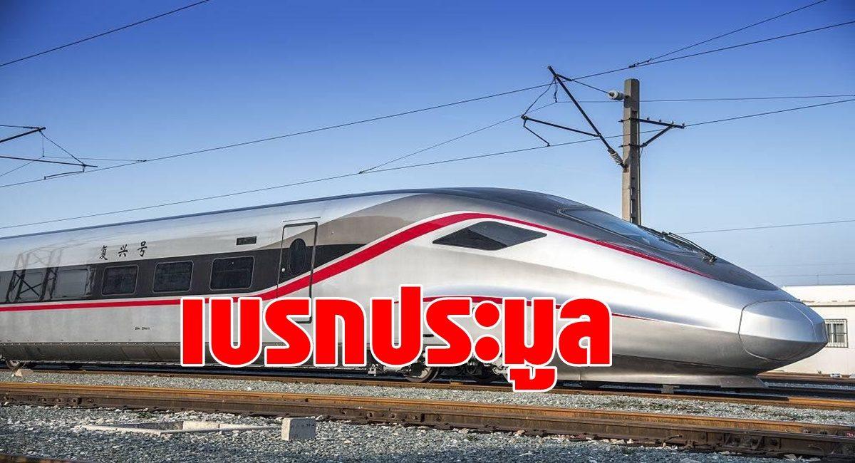 รฟท. เบรกประมูล รถไฟไทย-จีน หลังศาลปกครองทุเลาบังคับคดี ตามคำร้องอิตาเลียนไทย