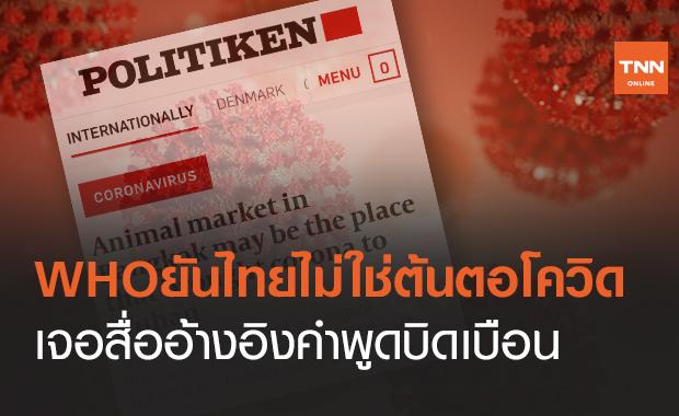 อนามัยโลกพูดแล้วยืนยันไทยไม่ใช่ต้นตอโควิด-โดนสื่อบิดเบือน