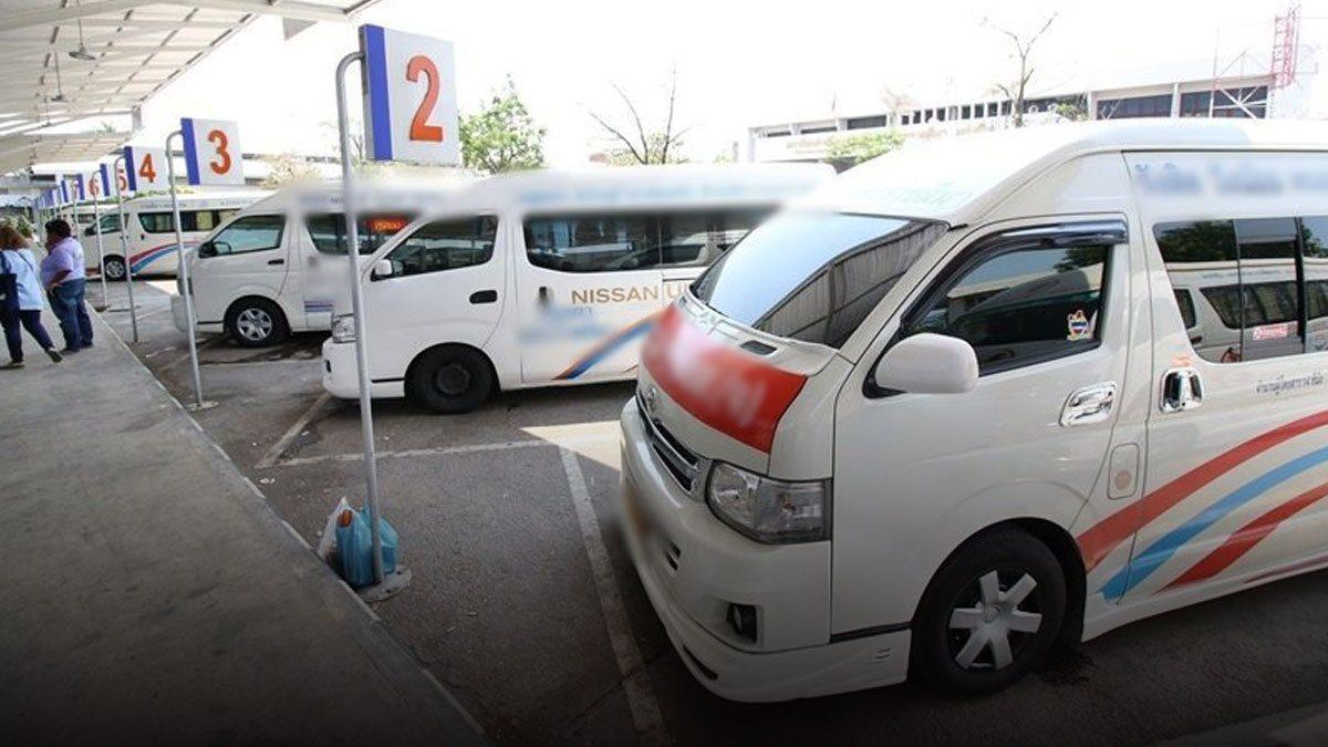 เช็กด่วน 'รถตู้โดยสาร' ทะเบียน 15-2500 ลงมา เกิดอุบัติเหตุปชช.ไม่ได้รับความคุ้มครอง