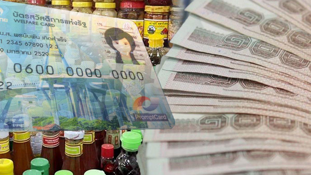พาณิชย์ ลุยตรวจร้านขายแพง ย้ำ ห้ามยึดบัตรสวัสดิการ-รับแลกเงินสด