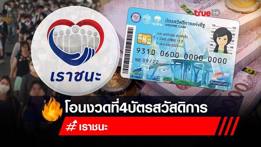 26 ก.พ. คลังโอนเงินงวด4 เข้าบัตรสวัสดิการแห่งรัฐ สูงสุด700 บาท