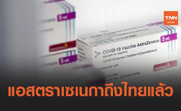 """วัคซีนโควิด ของ """"แอสตราเซเนกา"""" ล็อตแรกถึงไทยแล้ว"""