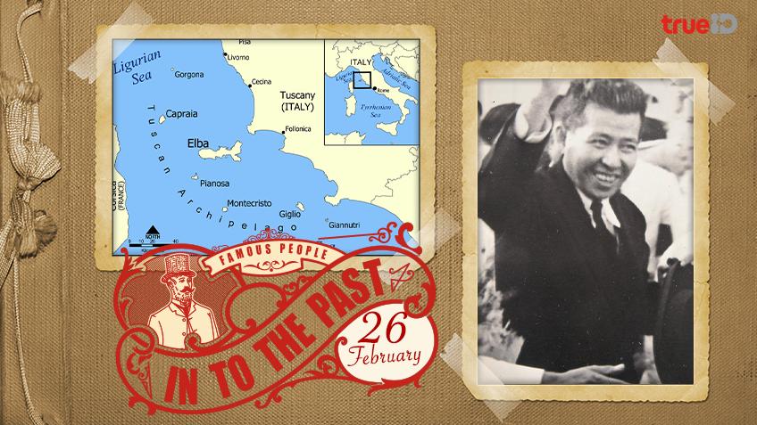 Into the past : เกิดเหตุการณ์กบฏวังหลวง , นโปเลียน โบนาปาร์ต หลบหนีออกจากเกาะเอลบา (26ก.พ.)