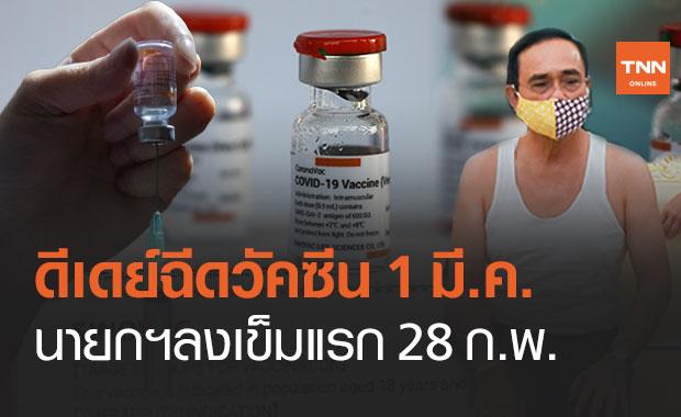 """""""ประยุทธ์-อนุทิน"""" ประเดิมวัคซีนโควิดเข็มแรก 28 ก.พ.ก่อนเริ่มฉีดปชช. 1 มี.ค.นี้"""