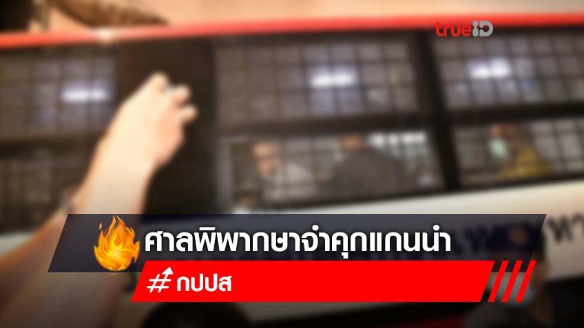 ศาลพิพากษาจำคุกแกนนำกปปส. 'สุเทพ' - 3 รัฐมนตรี