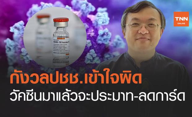หมอธีระ หวั่นเข้าใจผิดวัคซีนมาแล้ว ปชช.จะประมาท-ลดการ์ดลง