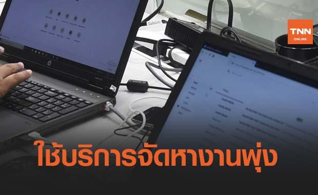 เปิดสถิติใช้บริการจัดหางานปี64 พบคนไทยใช้บริการเพิ่มขึ้น
