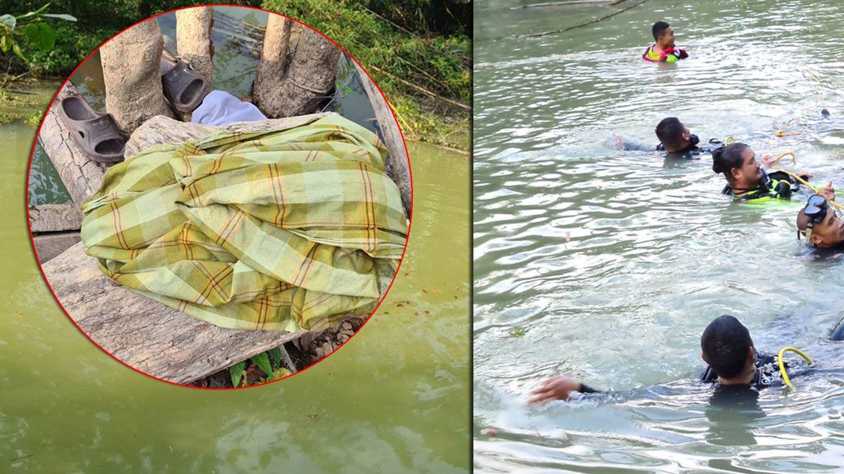 น้ำประปาไม่ไหล ลุงมาอาบน้ำที่คลอง หายไปนาน ภรรยาตามหาไม่พบ คาดจมดับ