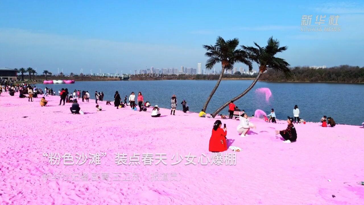 สัมผัสความโรแมนติกแห่งวสันตฤดู ที่ 'หาดทรายสีชมพู'