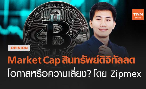 Market Cap สินทรัพย์ดิจิทัลลดลงแรงในหนึ่งสัปดาห์ โอกาสหรือความเสี่ยง?