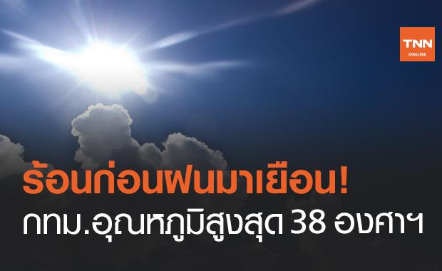สภาพอากาศ โดย กรมอุตุนิยมวิทยา ประจำวันที่ 27 ก.พ. 64