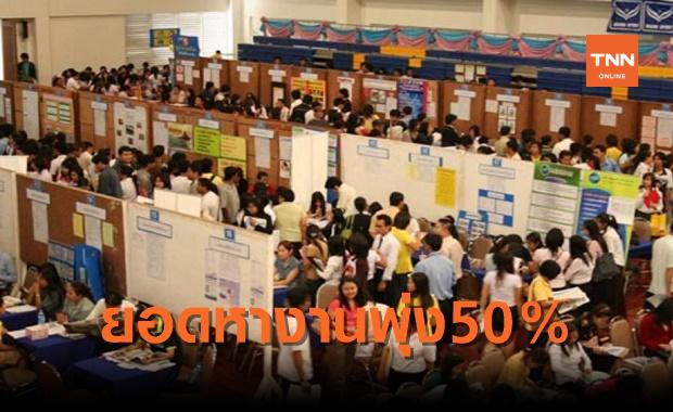 สถิติใช้บริการจัดหางานปี 64 คนไทยพุ่ง 50%