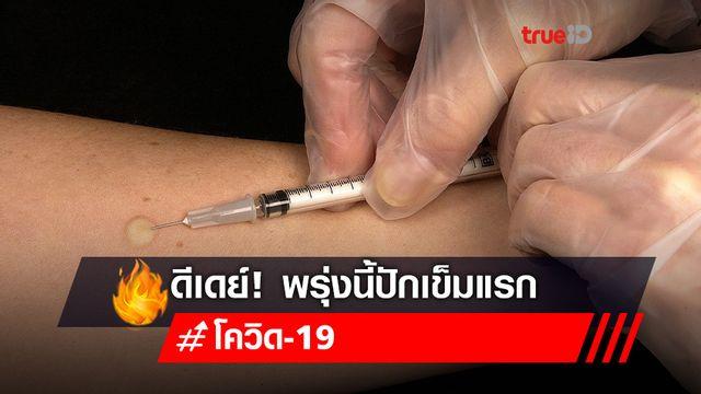"""ดีเดย์! พรุ่งนี้วันแรก วัคซีนปักแขนคนไทย """"นายกฯ""""ไปเป็นประธาน แต่ไม่ฉีด"""