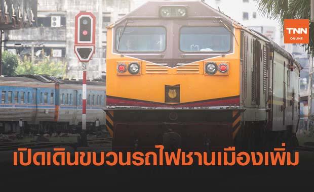 เช็กที่นี่! เปิดเดินขบวนรถไฟชานเมืองเพิ่ม 14 ขบวน เริ่ม 1 มี.ค.
