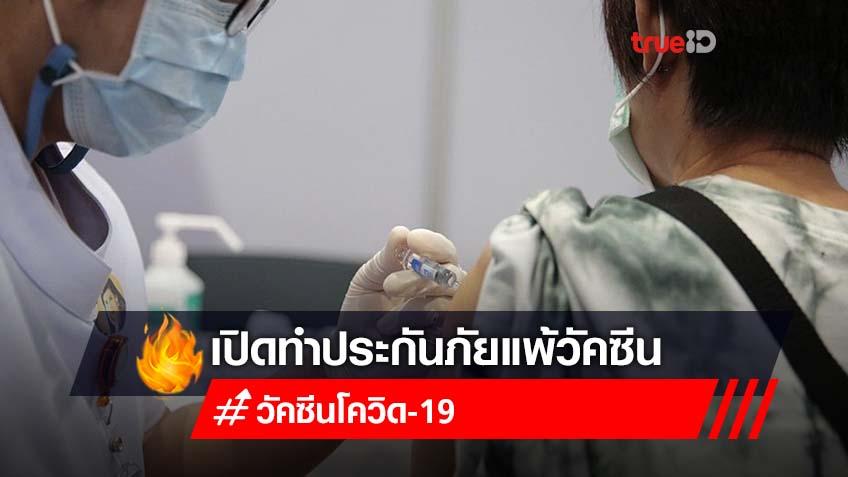 คปภ.ไฟเขียวเปิดกรมธรรม์ประกันภัยแพ้วัคซีนป้องกันโควิด-19