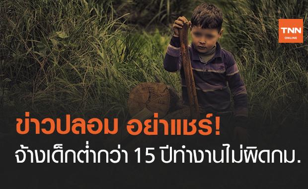 ข่าวปลอม! จ้างเด็กอายุต่ำกว่า 15 ปีทำงานไม่ผิดกม.