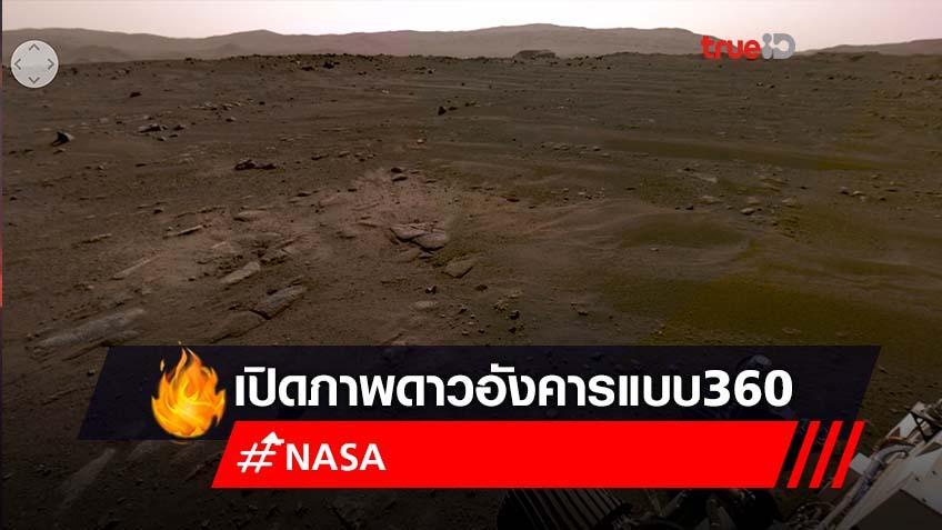 นักวิทยาศาสตร์นาซ่า เปิดภาพดาวอังคาร ชมกันแบบ 360 องศา