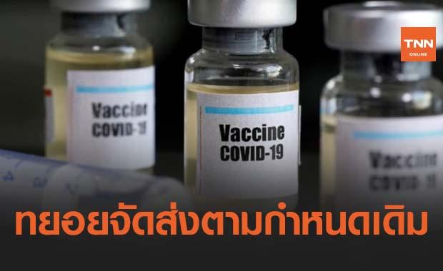 รัฐบาลยืนยันวัคซีนโควิดแอสตราเซเนกาทยอยจัดส่งตามกำหนดเดิม