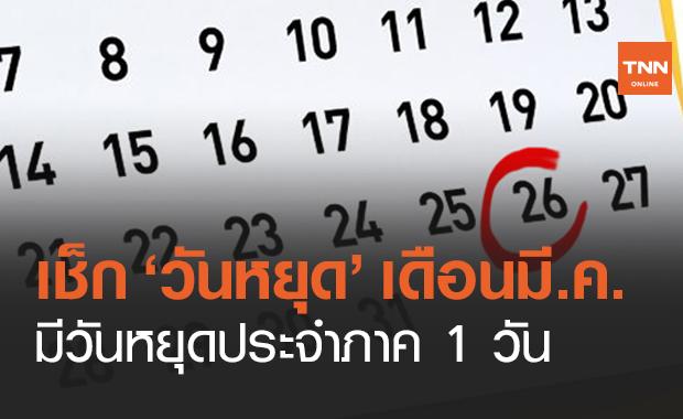 """เปิดปฏิทิน """"วันหยุด"""" เดือนมีนาคม 2564 มี """"วันหยุดประจำภาค"""" 1 วัน"""