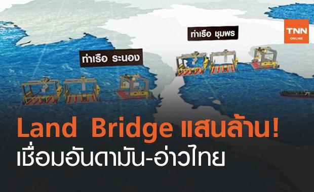"""โปรเจ็กต์แสนล้าน! คมนาคม ชู """"Land Bridge"""" เชื่อมอันดามัน-อ่าวไทย ศูนย์กลางเดินเรือภูมิภาค"""