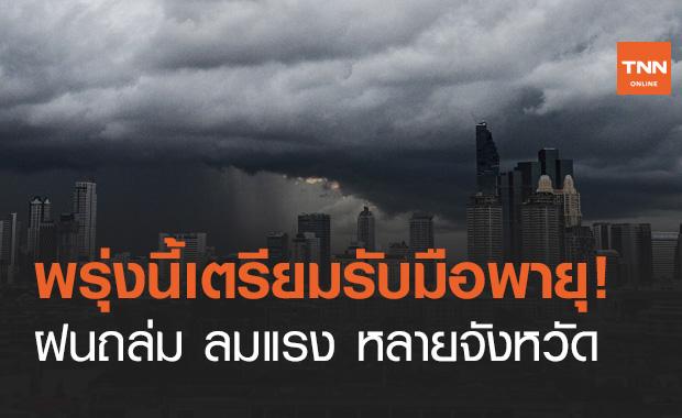 """พรุ่งนี้หลายจังหวัด เตรียมรับมือ """"พายุฤดูร้อน"""" ฝนตก ฟ้าผ่า ลมแรง"""