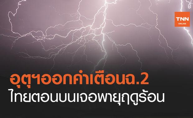 อุตุฯเตือนฉ.2พายุฤดูร้อนถล่มไทยตอนบน ลูกเห็บตกฟ้าผ่า