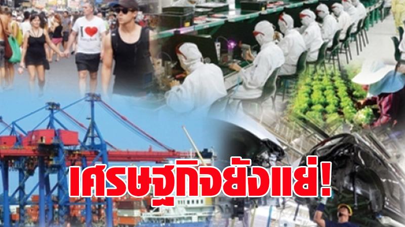 นักธุรกิจต่างชาติมองเศรษฐกิจไทยยังแย่ - ชี้อีก 6 เดือนข้างหน้าก็ยังไม่ดี จี้แก้ปัญหาว่างงานจากโควิด