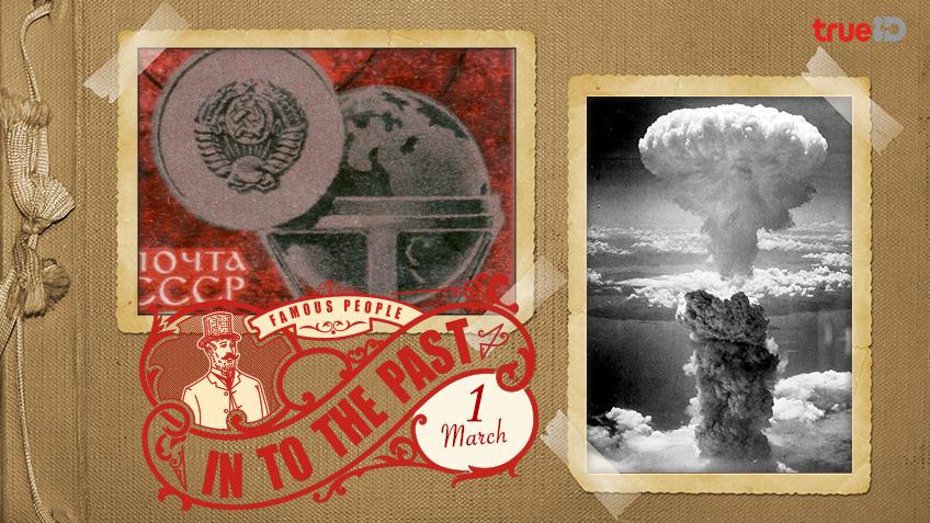 Into the past : ยานอวกาศลำแรกที่สัมผัสพื้นผิวดาวเคราะห์ดวงอื่น , การจารกรรมข้อมูลลับสุดยอดเกี่ยวกับระเบิดอะตอม (1มี.ค.)