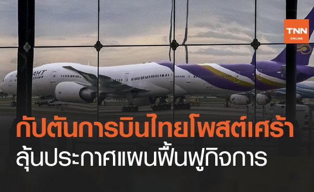 กัปตันการบินไทยโพสต์เศร้าลุ้นแผนฟื้นกิจการ  'จนกว่าจะพบกันอีกครั้งบนฟ้า'
