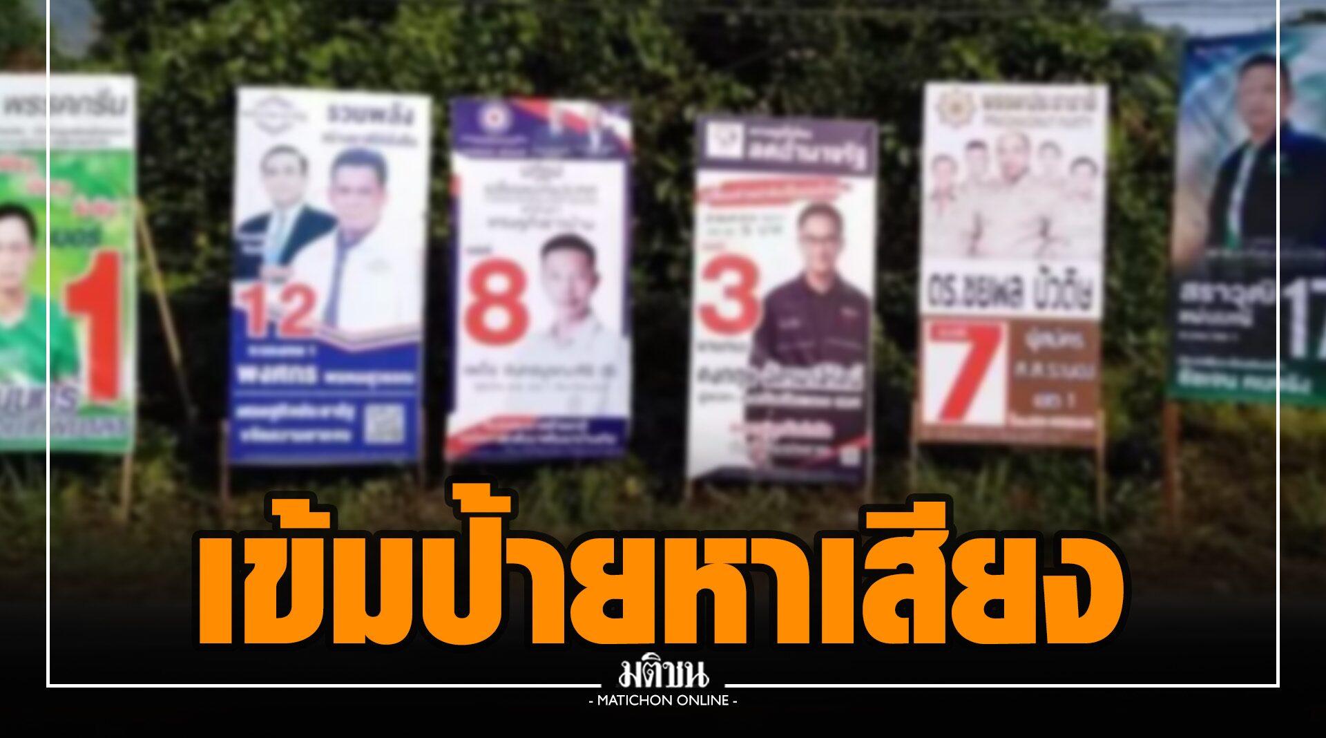 กกต.เข้มปิดประกาศหาเสียงเลือกตั้งเทศบาล 'ขนาด-จำนวน' ต้องเป็นไปตามที่กม.