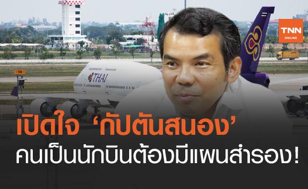 """เปิดใจ """"กัปตันสนอง"""" ในวันที่ """"การบินไทย"""" เตรียมปลด 400 นักบิน"""
