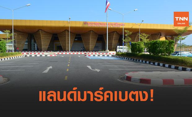สนามบินเบตง! เตรียมเปิดทำการบินพาณิชย์ เดือนเมษายนนี้