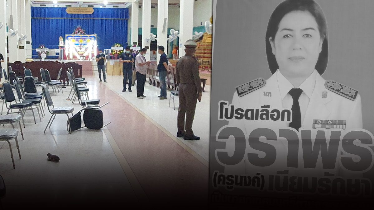 ส.จ.ราชบุรี มอบตัวแล้ว! คดียิงผู้สมัครนายกเล็กกลางงานศพ ปมการเมืองท้องถิ่น