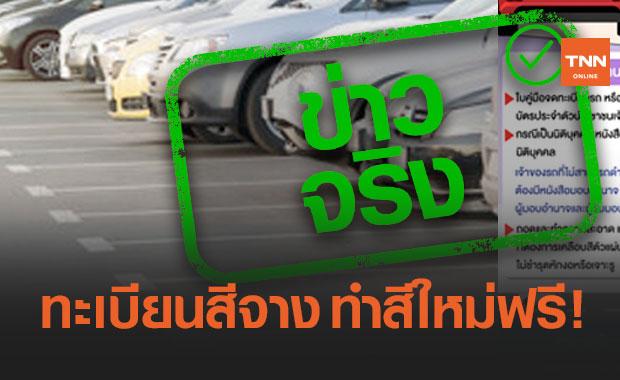 ทะเบียนรถ สีซีดจาง ขนส่งทางบกเคลือบสีให้ฟรี ถึง 31 ธ.ค. 64 จริงหรือ?